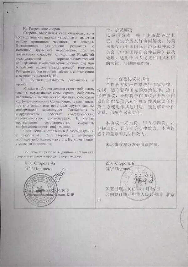 """Just your typical contract...except the """"Russia-China Cooperation and Development Center"""" listed here may not even exist (Image: zhuodaxc.com)"""